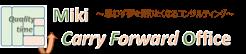 Miki Carry Forward Office(竹内FP事務所)