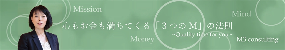 心もお金もみちてくる「3つのM」の法則